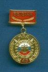 Медаль «45 лет службе следствия МВД «Ветеран»
