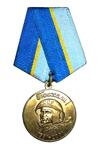Медаль «40 лет полёта Ю. А. Гагарина»