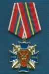 Знак «90 лет ЭКС МВД России»