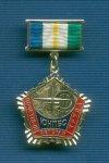 Знак «Почетный ветеран ЮНПБС»