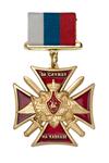 Знак на колодке «За службу на Кавказе МО РФ»