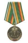 Медаль «210 лет Минфину России»