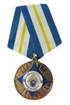 Медаль «За усердие в службе»