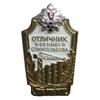 Знак отличия «Отличник военного строительства»