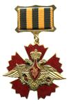 Знак отличия «За службу в военной разведке»