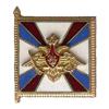 Памятный знак Министра обороны Российской Федерации