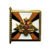 Памятный знак начальника Генерального Штаба Вооруженных Сил Российской Федерации