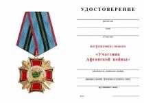 Удостоверение к награде Знак на колодке «Участник Афганской войны» (крест) с бланком удостоверения