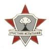 Знак «Участник ядерных испытаний» №2 на булавке