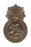 Членский знак «Союз русского народа» №2
