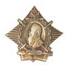 Знак «Вице-адмирал Макаров С.О.»