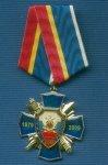 Знак №1«130 лет УИС России»