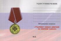 Медаль «20 лет боевым действиям на Северном Кавказе» с бланком удостоверения