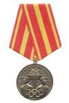 Медаль «За отличие в охране Олимпиады» с бланком  удостоверения