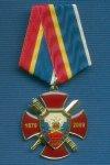 Знак №4 «130 лет УИС России»