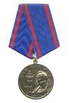 Медаль «100 лет ВЧК-КГБ-ФСБ» с бланком удостоверения