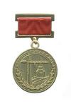Медаль Правительства Свердловской области «Строительная Слава»