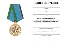 Удостоверение к награде Медаль «Ветеран-интернационалист ВДВ»  с бланком удостоверения