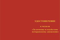 Медаль «За помощь и содействие ветеранскому движению» с бланком удостоверения