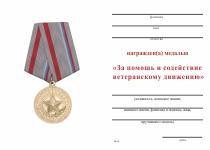 Удостоверение к награде Медаль «За помощь и содействие ветеранскому движению» с бланком удостоверения