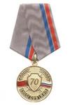Медаль «70 лет БХСС-БЭП МВД России»