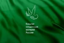 Флаг Комитет солдатских матерей России