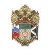 Знак «20 лет Омской таможне»