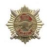 Знак «10 лет АВСМ МВД РФ»