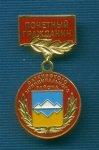 Знак «Почетный гражданин Саткинского муниципального района» [2 шт.]