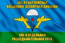 Флаг 100-я отдельная разведывательная рота
