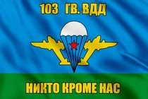 Флаг 103 гв. ВДД