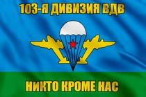 Флаг 103-я дивизия ВДВ с девизом