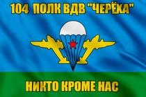 Флаг 104  полк ВДВ Черёха