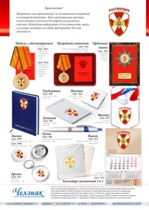 Наградная и сувенирная продукция для сотрудников Росгвардии