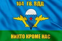 Флаг 104 гв. ВДД