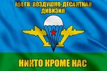 Флаг 104 гв. воздушно-десантная дивизия