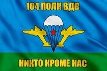 Флаг 104 полк ВДВ