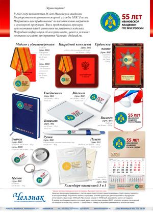 55 лет Ивановской академии Государственной противопожарной службы МЧС России