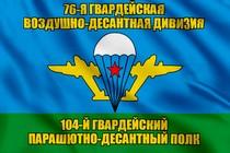 Флаг 104-й гвардейский парашютно-десантный полк