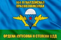 Флаг 104-я гвардейская Краснознамённая