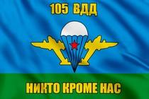 Флаг 105 ВДД