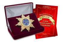 Орден «Лучшему папе», люкс