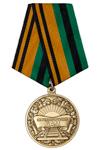Медаль МО РФ «За реконструкцию БАМа» с бланком удостоверения