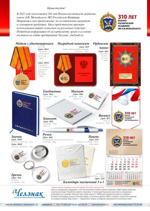 310 лет «Военно-космической Краснознамённой академии имени А.Ф. Можайского»