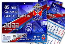 Квартальный календарь «85 лет БХСС» на 2022 год
