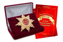 Орден «Любимой крестнице», люкс