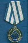 Медаль «За вклад в развитие спортивного общества «Динамо» Ставропольский край