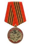 Медаль «За трудовой подвиг»