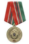 Медаль «95 лет пограничной службе ФСБ РФ»
