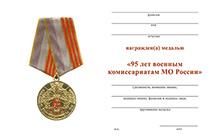 Удостоверение к награде Медаль «95 лет военным комиссариатам МО России» с бланком удостоверения